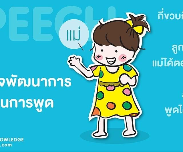 พัฒนาการด้านการพูดของเด็กวัย 9 เดือน - 5 ขวบ