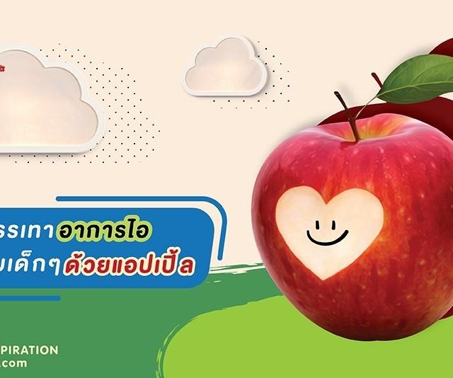 A-Apple