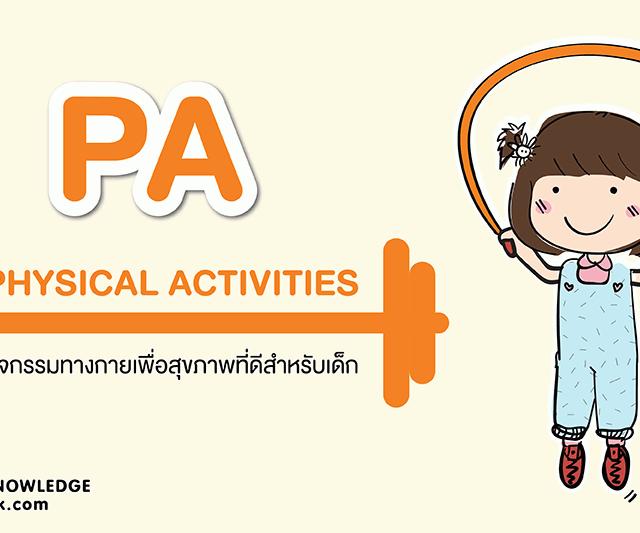 กิจกรรมทางกาย PA (Physical Activities)