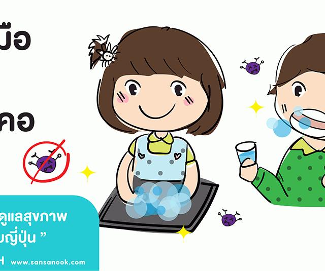 ล้างมืออย่างเดียวไม่พอ ต้องกลั้วคอด้วย (เคล็ดลับการดูแลสุขภาพแบบชาวญี่ปุ่น)
