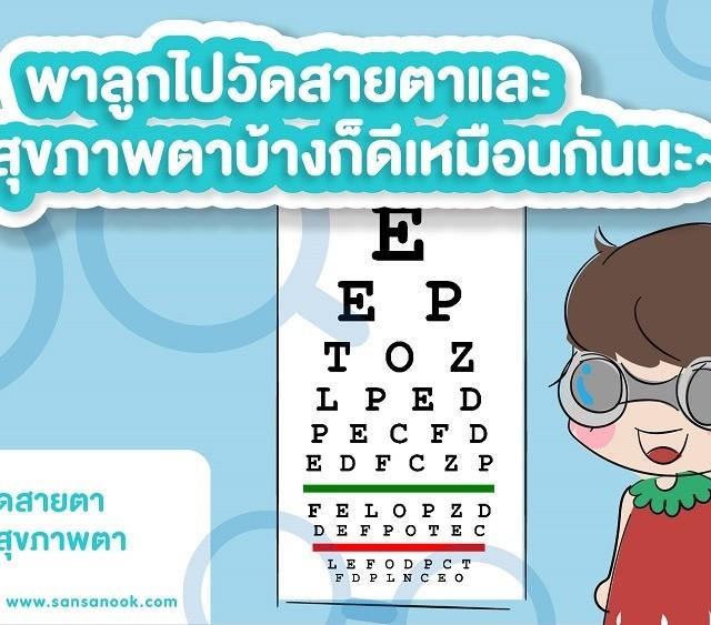 พาลูกไปวัดสายตาและตรวจสุขภาพตาบ้างก็ดีเหมือนกัน