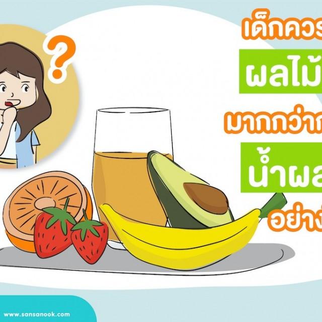 เด็กควรทานผลไม้สดมากกว่า การดื่มน้ำผลไม้ อย่างไร