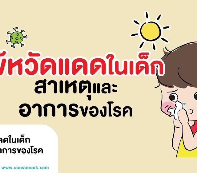 ไข้หวัดแดดในเด็ก สาเหตุและอาการของโรค