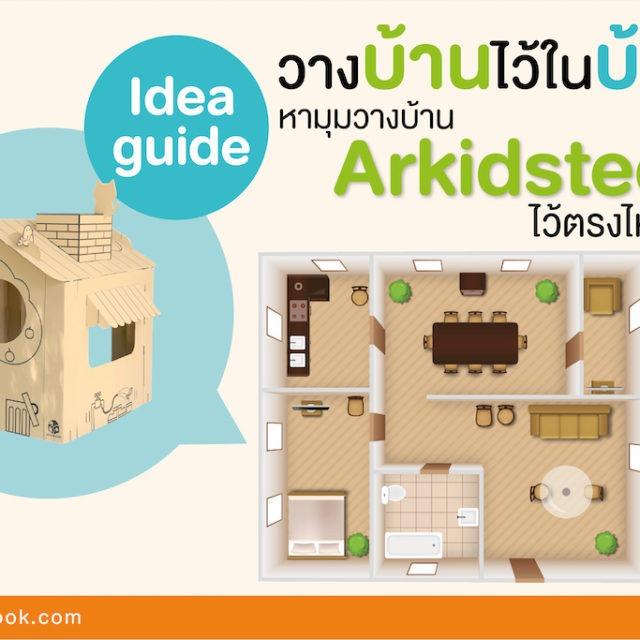 Idea guide วางบ้านไว้ในบ้าน หามุมวางบ้าน Arkidstect ไว้ตรงไหนดีนะ?