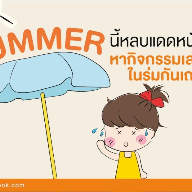 Summer นี้หลบแดดหน้าร้อน หากิจกรรมเล่นสนุกในบ้านกันเถอะ!