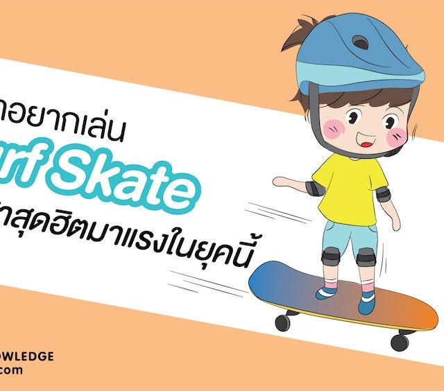 ลูกรบเร้าอยากเล่น Surf Skate กีฬาสุดฮิตมาแรงในยุคนี้