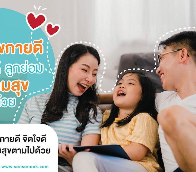 พ่อแม่สุขภาพกายดี จิตใจดี ลูกย่อมมีความสุขตามไปด้วย