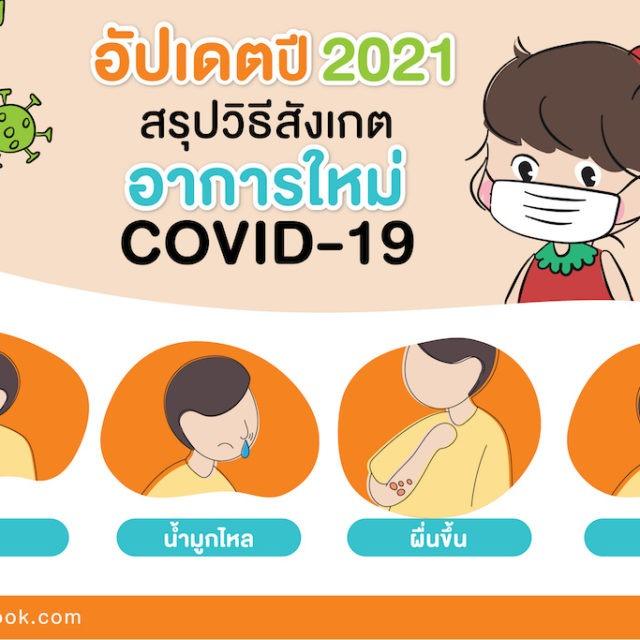 อัปเดตปี 2021 สรุปวิธีสังเกตอาการใหม่ COVID-19