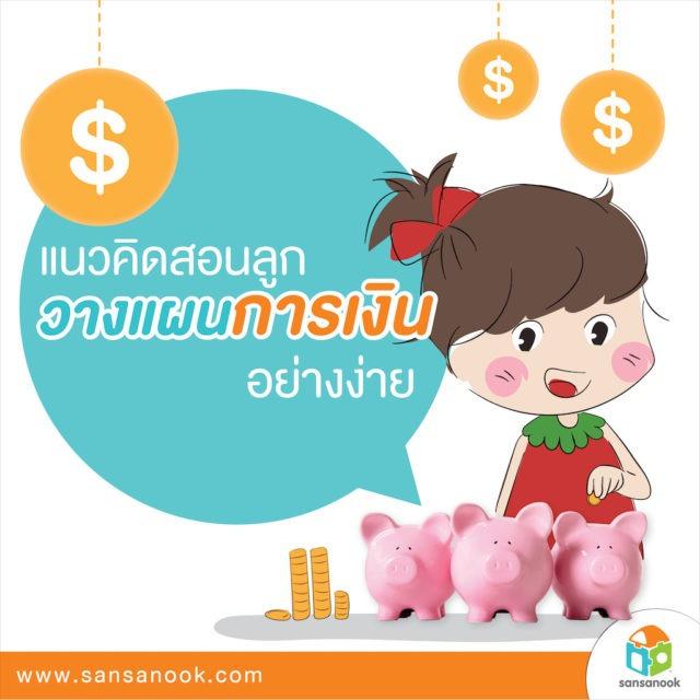 แนวคิดสอนลูกวางแผนการเงินอย่างง่าย